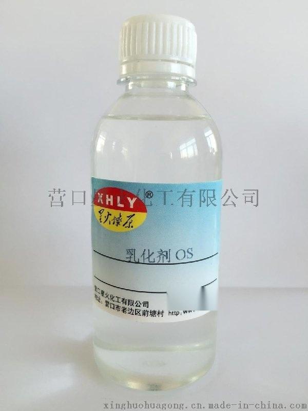 星火化工陰離子表面活性劑  乳化劑OS