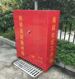 廠家熱銷室外消防器材站\消防工具櫃