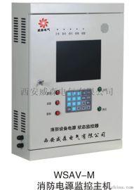 PMAC510S消防电源监控主机 西安威森电气 18691560085