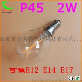 2W LED灯丝灯P45LED钨丝灯直接替代白炽灯宽压恒流出口品质