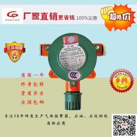 固定式**气体报警器厂家 价格优惠