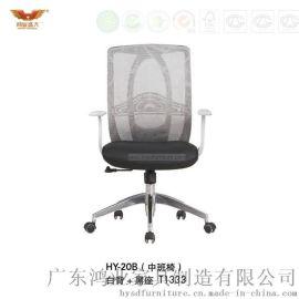 鸿业盛大HY-20B时尚简约网布中班椅