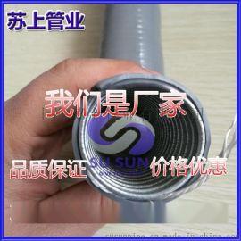 苏上管业32mm加厚绝缘平包塑管 防水防鼠咬电缆保护套管PVC穿线金属软管