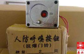 人防防爆呼叫按钮-格瑞德专业生产-防爆呼叫按钮