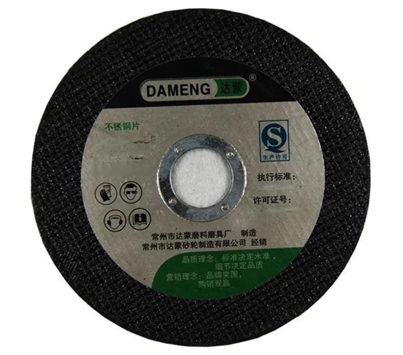 樹脂切割片125不鏽鋼專用切割片 雙網樹脂砂輪系列切割片