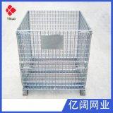 廠家直銷鋼絲週轉框摺疊式倉儲籠鍍鋅儲物箱鐵絲蝴蝶籠現貨可定製