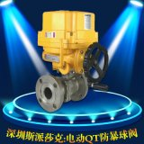 不鏽鋼法蘭防爆調節電動帶手輪t球閥Q941F-16P dn50 dn80信號反饋