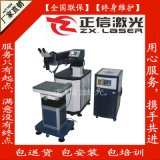 激光焊机 专业为模具修补而设计 适合工厂个人加工