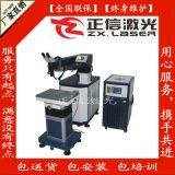 鐳射焊機 專業爲模具修補而設計 適合工廠個人加工