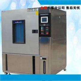 特价销售 冷热冲击可程式试验机 实验箱