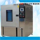 特價銷售 冷熱衝擊可程式試驗機 實驗箱
