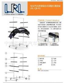 多层组合式保险杠摆放架(LRL-QB-E1)