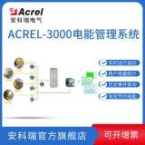 安科瑞Acrel-2000电力管理监控系统 实现智慧用电 配电房电力管控