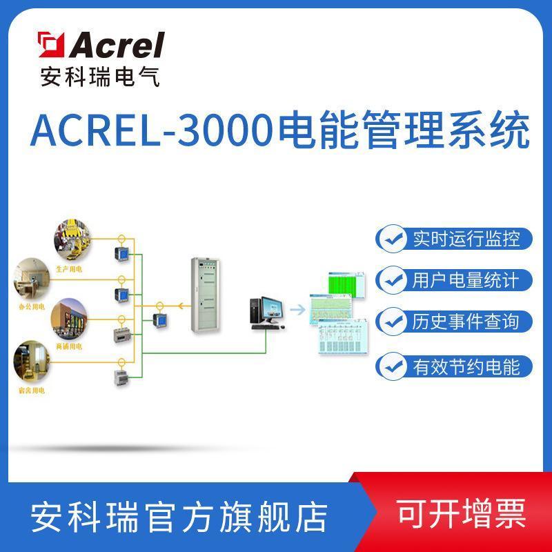 安科瑞Acrel-2000電力管理監控系統 實現智慧用電 配電房電力管控