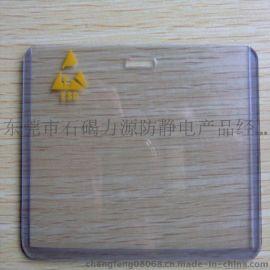 防静电厂牌套|防静电工卡套|防静电厂牌胶套|PVC防静电卡套。