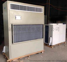 南京法维莱电器有限公司恒温恒湿空调水冷