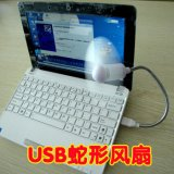 USB蛇形风扇-USB接口