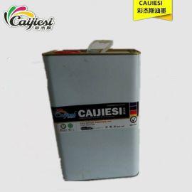 东莞品牌油墨 彩杰斯高档大豆环保印纸油墨 辅助型胶印调墨油(100kg以上有优惠)