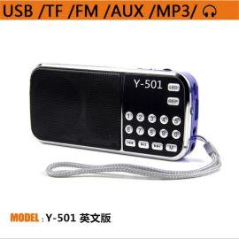 外贸爆款Y-501多功能数码MP3收音机FM插卡音箱迷你音响手电筒音箱