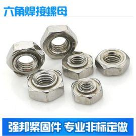不锈钢六角焊接螺母 六角焊接螺帽 六角点焊螺母 六角点焊螺帽