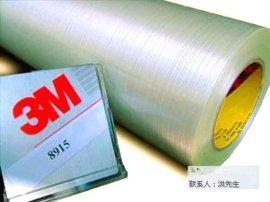 供应 3M8915 纤维胶带 聚酯纤维胶带 电子纤维胶带 玻璃纤维胶带