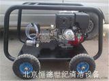 HD275小广告清洗机(本田汽油机驱动)