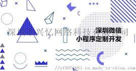 深圳微信小程式開發公司興憶網路爲您提供便捷化平臺