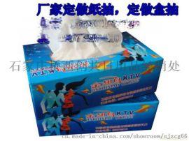 北京定做广告盒抽纸厂家