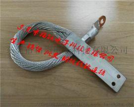 东莞福能TRJ镀锡铜绞线软连接
