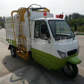 推荐小型电动三轮环卫车 自装自卸垃圾运输车