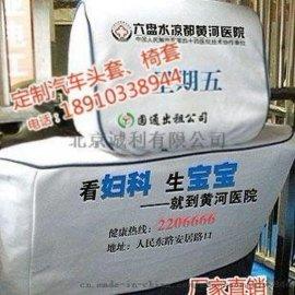 吉林全国加工定制柯斯达车座套、  座套生产厂家