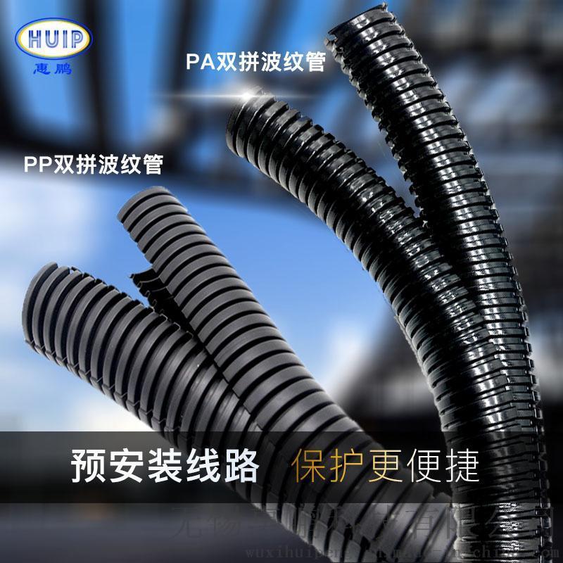 大口徑進口雙拼剖開型波紋管. 雙層開口阻燃穿線管