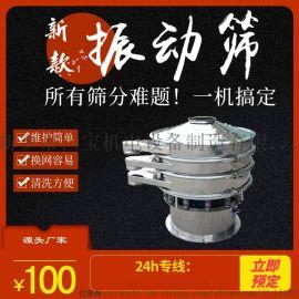 振动筛厂家 节能环保振动筛 304食品专业筛分机