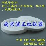 南京滨正红加工成膜专用四氟培养皿