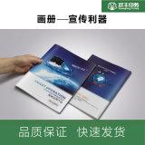 漯河印刷宣传册厂家 企业画册产品目录册印刷定制