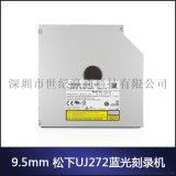 松下UJ272 SMAL-1筆記本薄款DVD藍光刻錄機