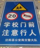 天水道路安全标志牌制作