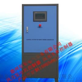 供应5KW并网风力发电机控制器