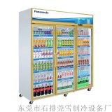 莞松风冷三门商用冰柜超市冷藏饮料展示柜