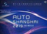 2019上海车展--第十八届上海国际汽车工业展