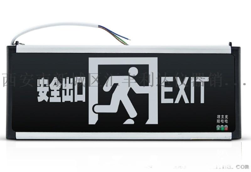 西安哪余有賣安全出口標牌13772489292