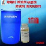 異構醇油酸皁DF-20必須用作除蠟水原料