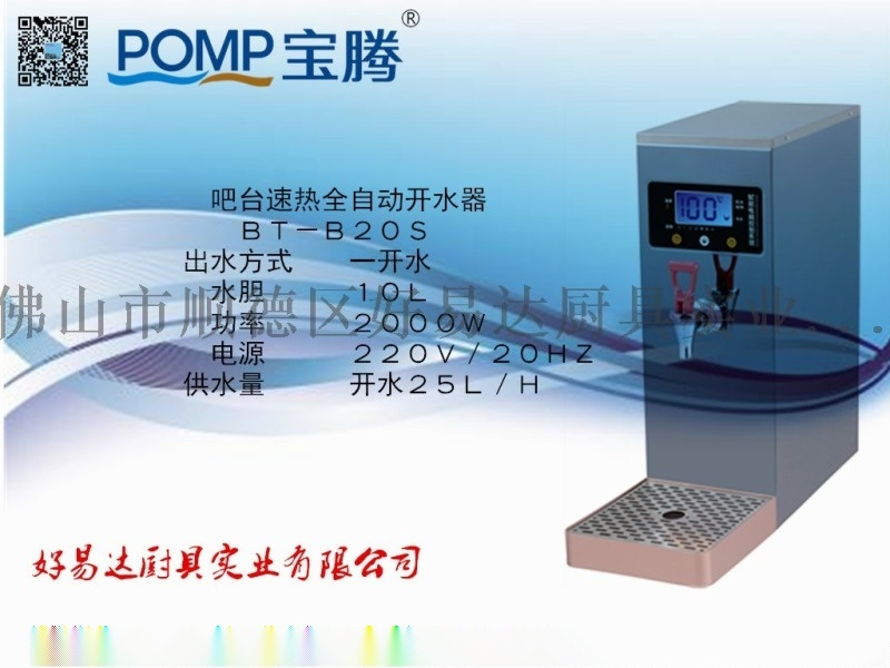 不锈钢节能饮水机 广东省POMP宝腾BT-2饮水机