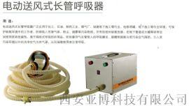 长管呼吸器|西安电动送风长管呼吸器哪里有卖