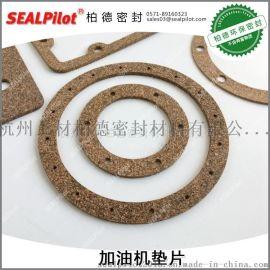 石棉橡胶板,无石棉橡胶板、非石棉环保密封垫片,莱茵兹无石棉板