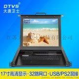 江苏南京CAT5网口版KVM切换器 DL7732-B 32口KVM 17寸显示屏