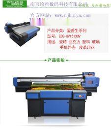 南京绘雅厂家销售**1513UV喷绘平板打印机