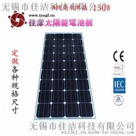 JJ-150DD150W单晶太阳能电池板