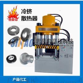 广东铝制品散热器300吨冷挤压成型专用液压机|冷挤压模具定做