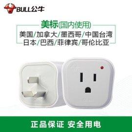 公牛国标转美标电源插头转换器 美国日本进口电器转换插头